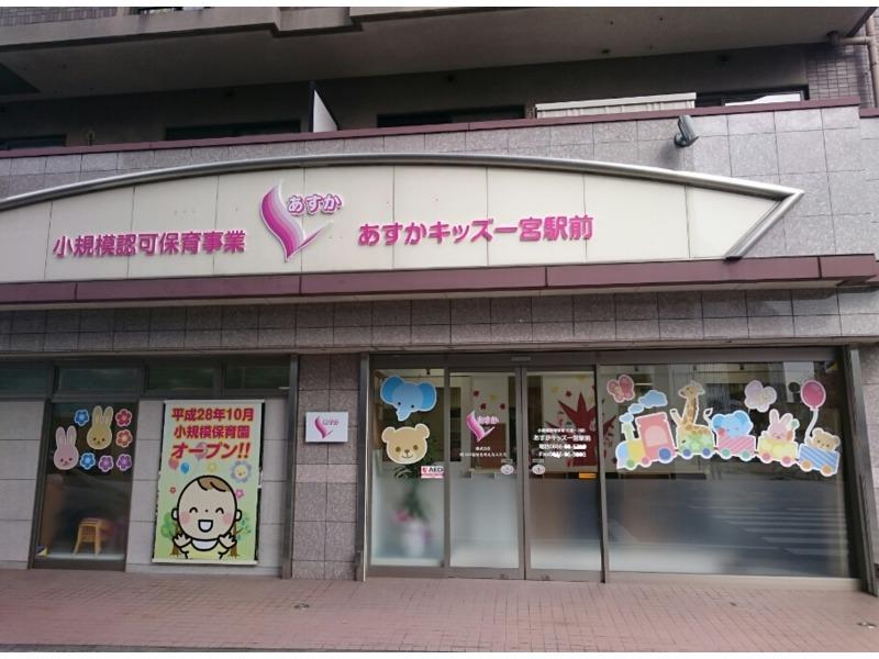 あすかキッズ一宮駅前の画像
