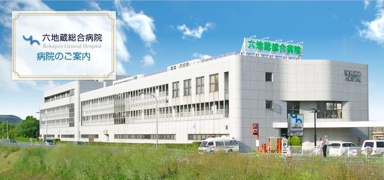 医療法人和松会 六地蔵総合病院の画像