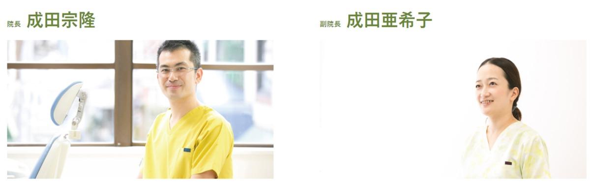 成田歯科矯正歯科医院の画像