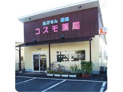 コスモ薬局梅本店の画像