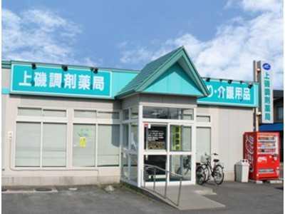 上磯調剤薬局の画像