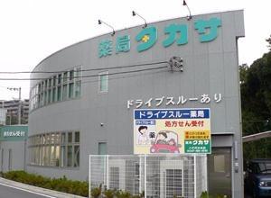 薬局タカサ 八千代中央店の画像