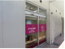 アカカベ薬局 上新庄店の画像