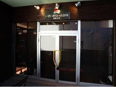 いきいきらいふSPA西新井店の画像