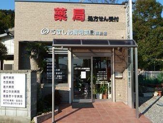 うずしお調剤薬局高島店の画像