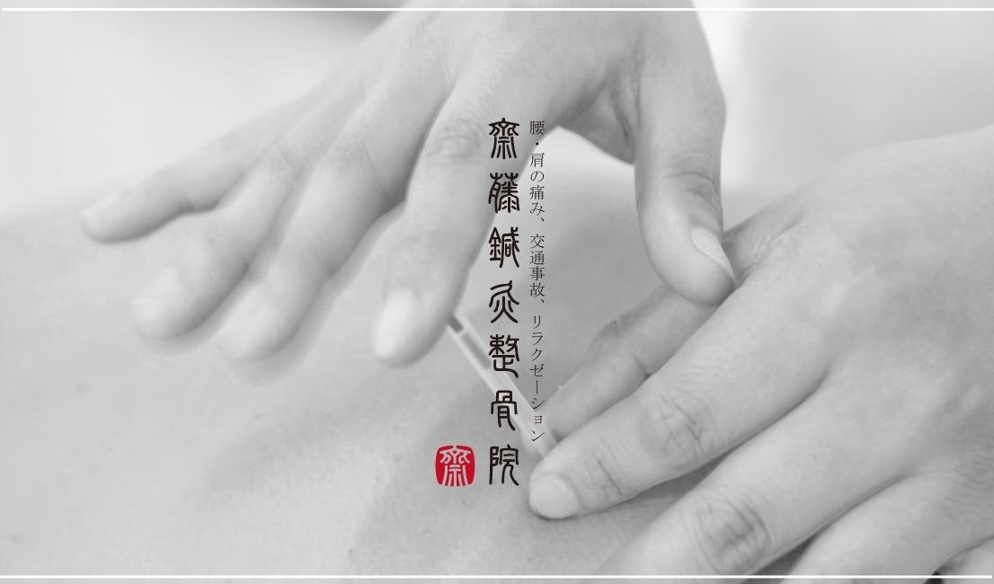株式会社 齋藤鍼灸整骨院(柔道整復師の求人)の写真:
