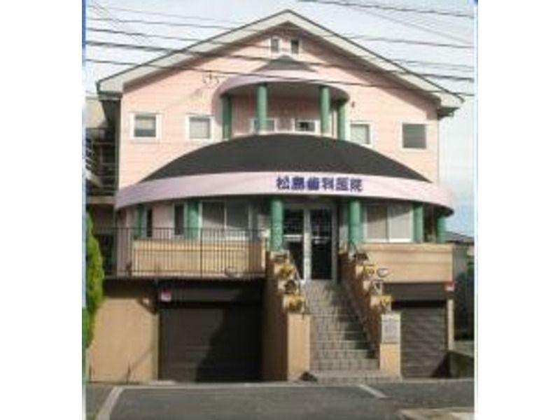 松島歯科医院の画像