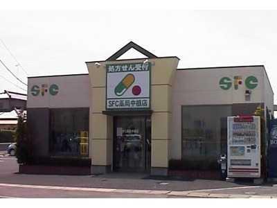 SFC薬局 中根店の画像