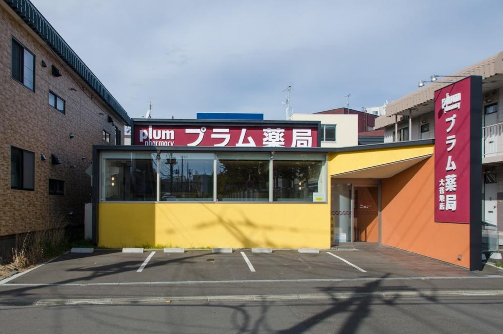 プラム薬局 大谷地店(医療事務/受付の求人)の写真1枚目: