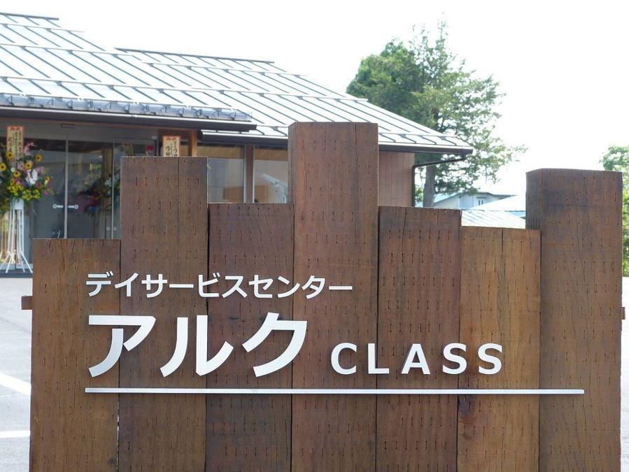 アルクCLASS【デイサービス】の画像