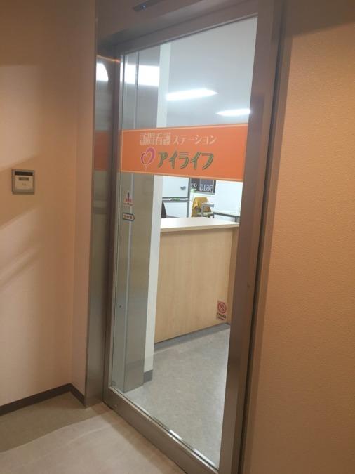 訪問看護ステーションアイライフの画像