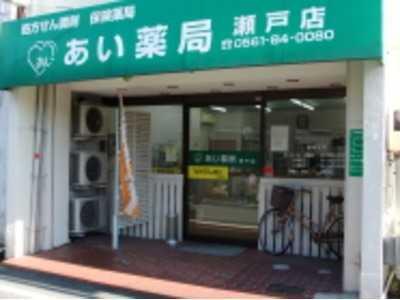 あい薬局瀬戸店の画像