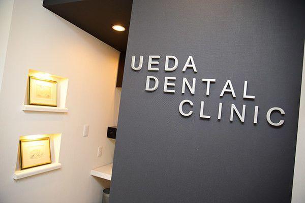 うえだ歯科岩瀬診療所の画像
