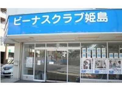 ビーナスクラブ姫島の画像