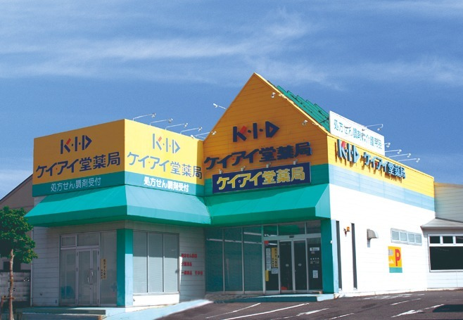 ケイ・アイ堂薬局の画像