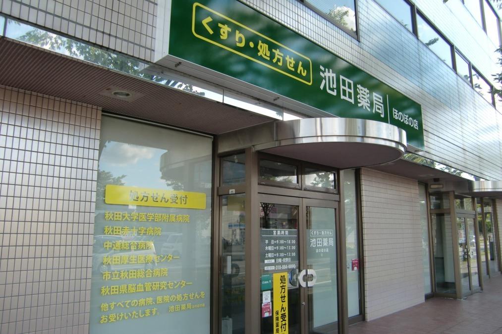 池田薬局 ほのぼの店の画像
