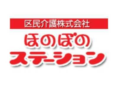 ほのぼのステーション赤羽【訪問介護】の画像