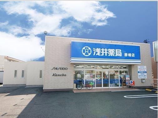 浅井薬局 勝幡店の画像