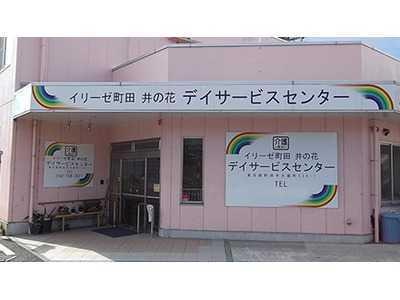 イリーゼ町田井の花デイサービスセンターの画像