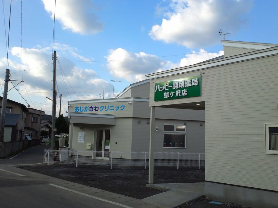 ハッピー調剤薬局 青森鰺ヶ沢舞戸店の画像