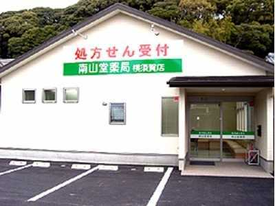 南山堂薬局 横須賀店の画像