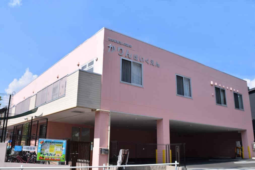 かりん保育園の画像