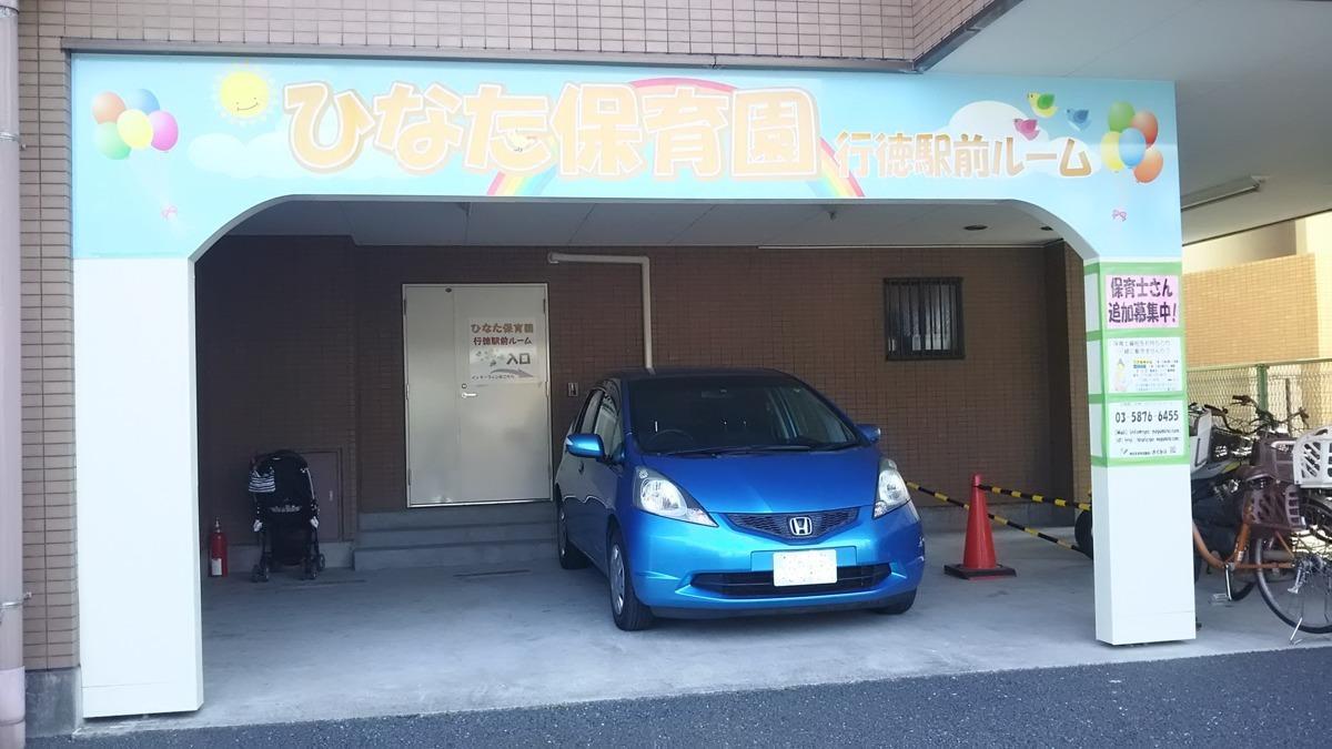 ひなた保育園 行徳駅前ルーム