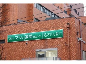 ファーマシィ薬局松江センターの画像