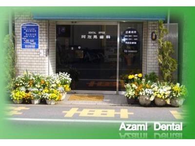 阿左見歯科医院の画像