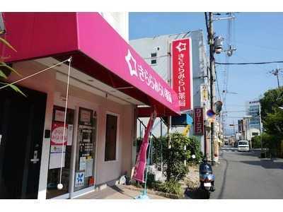 きららみらい薬局昭栄店の画像