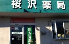 桜沢薬局の画像
