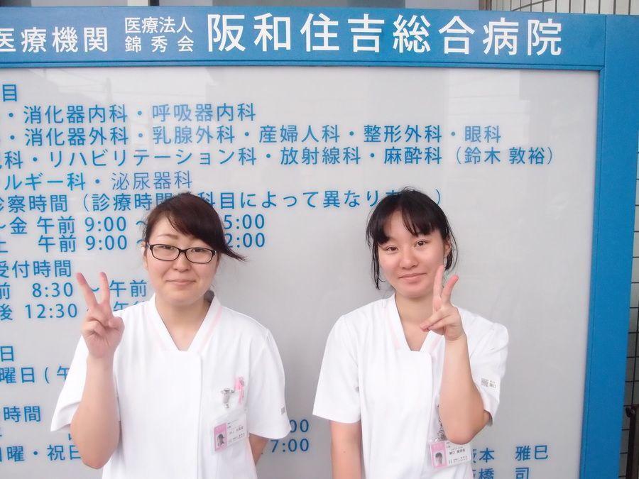 阪和住吉総合病院の画像