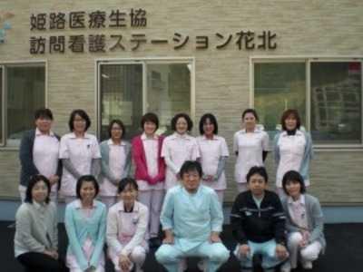 訪問看護ステーション花北の画像