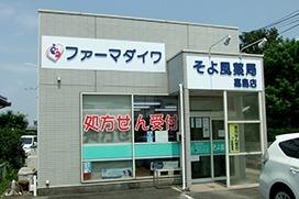 そよ風薬局嘉島店(薬剤師の求人)の写真1枚目:皆様からのご応募をお待ちしております!