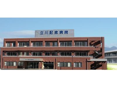 立川記念病院の画像