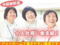 エルケア松戸訪問入浴センターの画像