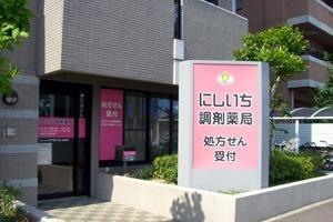 にしいち調剤薬局 門前店の画像