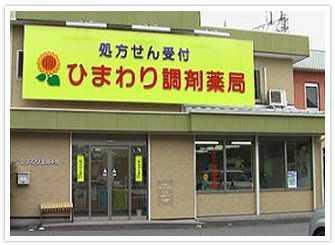 ひまわり調剤薬局【犬山】の画像