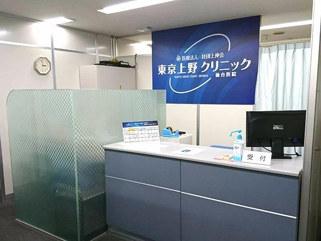 上野クリニック タートルネック