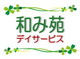和み苑デイサービス福生熊川の画像