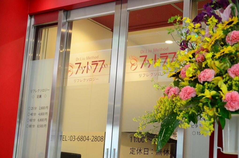 Dr.Liu Method フットラブ 六本木ヒルズ店の写真1枚目:9/1リニューアルのため、この入口も見納めです