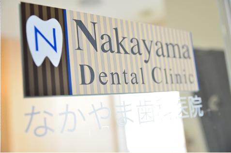 なかやま歯科医院の画像