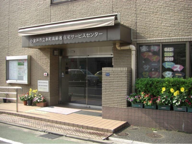 小金井市立本町高齢者在宅サービスセンターの画像