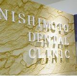西本歯科医院の画像
