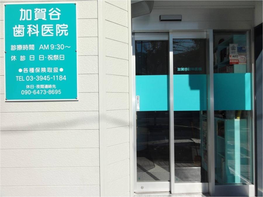 加賀谷歯科医院の画像