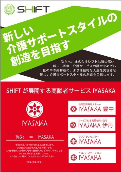 ケアプランセンターIYASAKAの画像