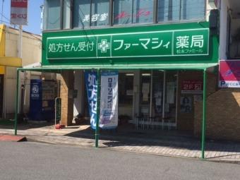 ファーマシィ薬局松永ファミールの画像