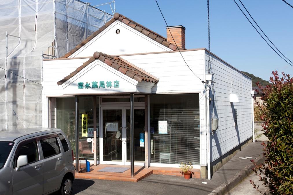 富永薬局 林店の画像