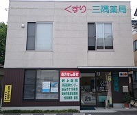 三隅薬局の画像