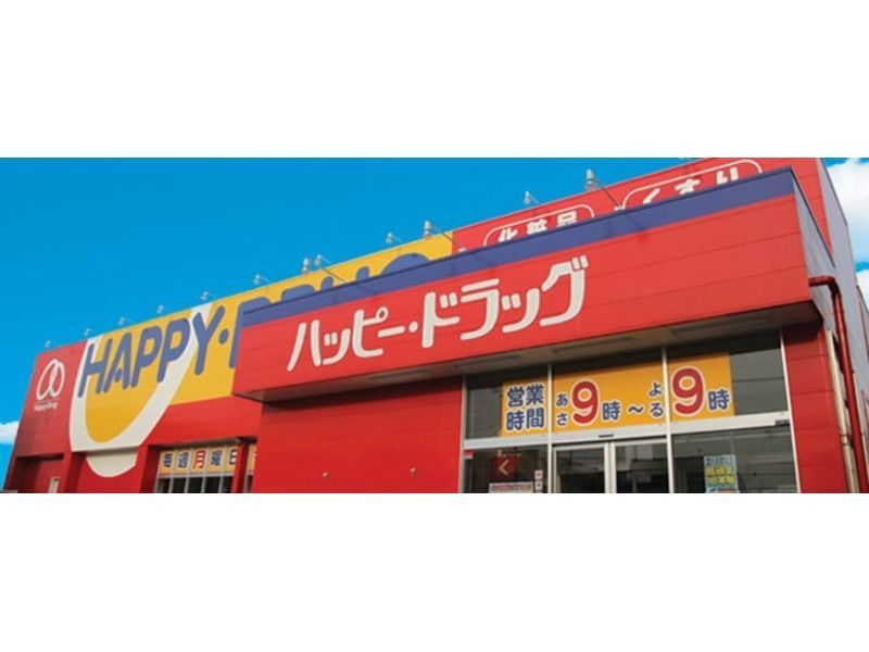 ハッピードラッグ金木店の画像